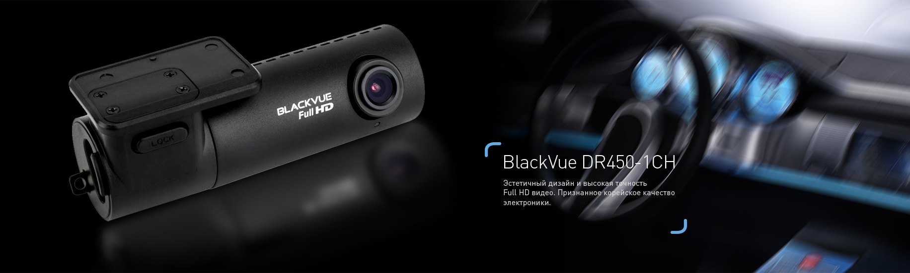 BlackVue DR450-1CH GPS(4).png